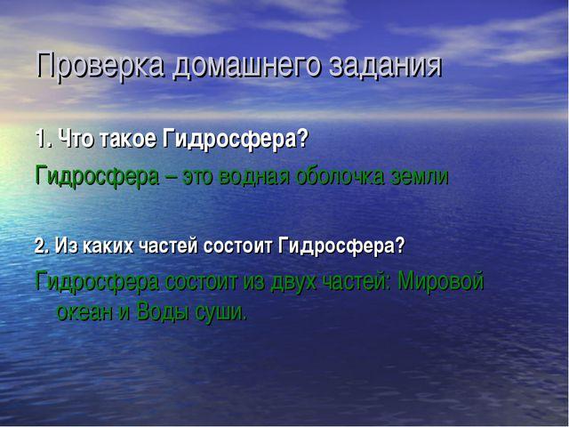 Проверка домашнего задания 1. Что такое Гидросфера? Гидросфера – это водная о...