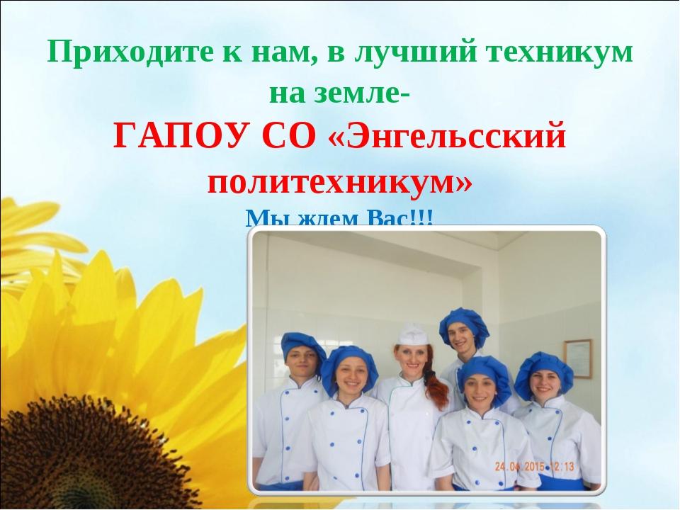 Приходите к нам, в лучший техникум на земле- ГАПОУ СО «Энгельсский политехни...