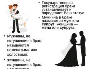 Государственная регистрация брака устанавливает и определяет Ваш статус. Мужч