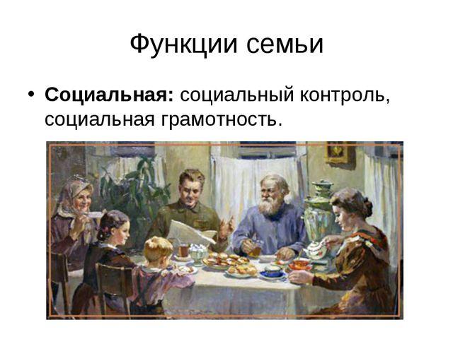 Функции семьи Социальная: социальный контроль, социальная грамотность.