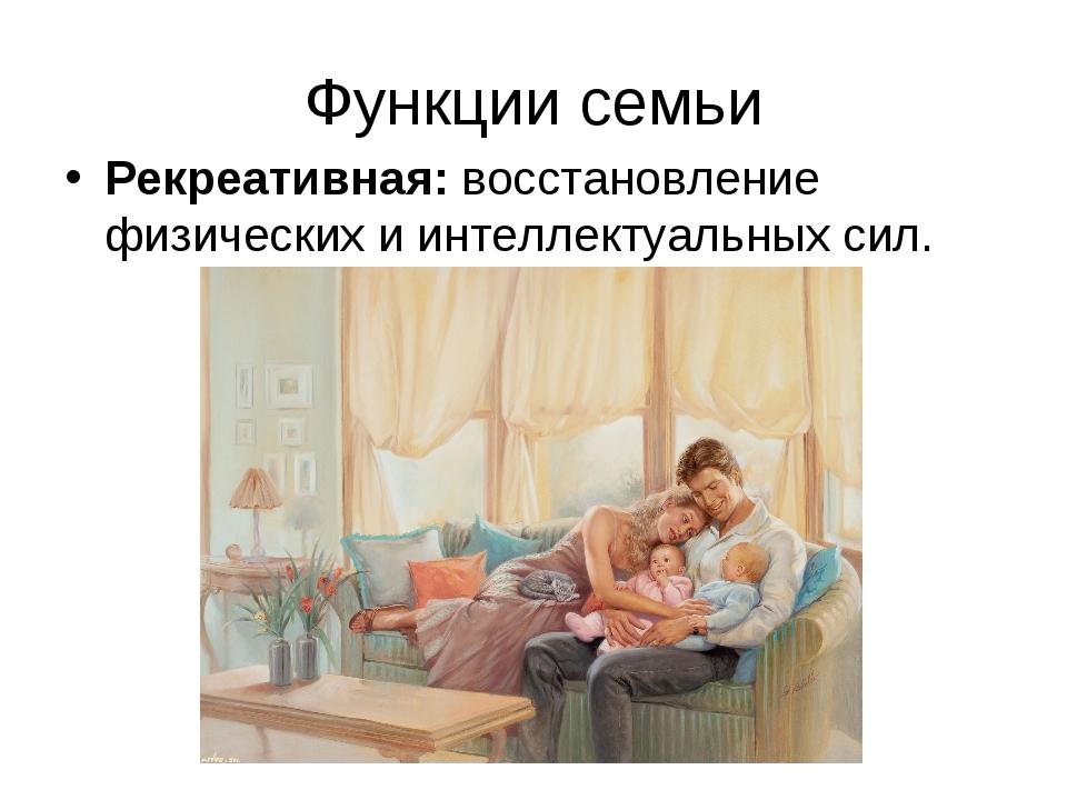 Функции семьи Рекреативная: восстановление физических и интеллектуальных сил.