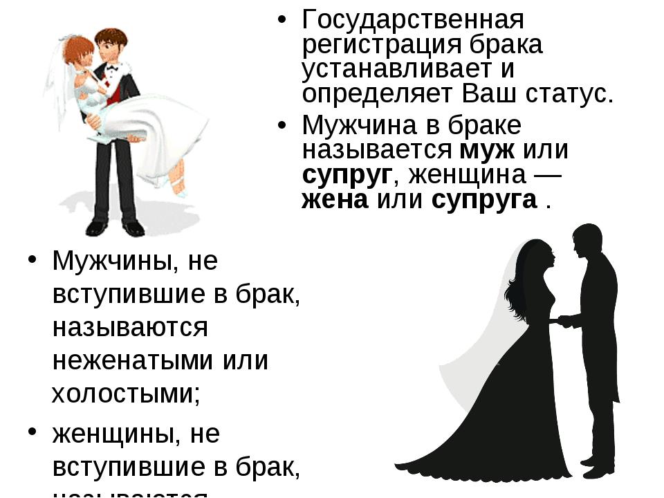 Государственная регистрация брака устанавливает и определяет Ваш статус. Мужч...