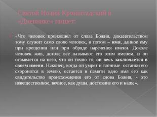 Святой Иоанн Кронштадский в «Дневнике» пишет: «Что человек произошел от слова