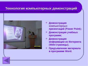 Технология компьютерных демонстраций Демонстрация компьютерных презентаций (P