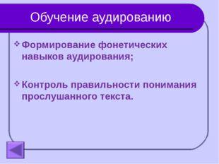 Обучение аудированию Формирование фонетических навыков аудирования; Контроль