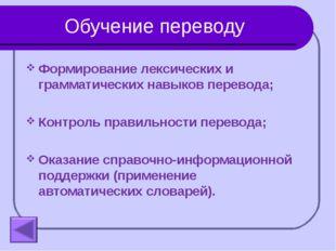 Обучение переводу Формирование лексических и грамматических навыков перевода;