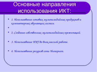 Основные направления использования ИКТ: 1. Использование готовых мультимедийн