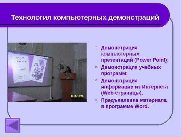 Технология компьютерных демонстраций Демонстрация компьютерных презентаций (P...