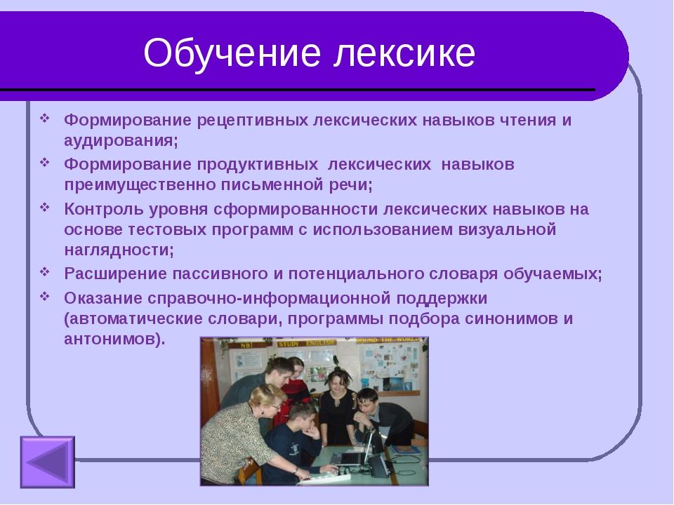 Обучение лексике Формирование рецептивных лексических навыков чтения и аудиро...