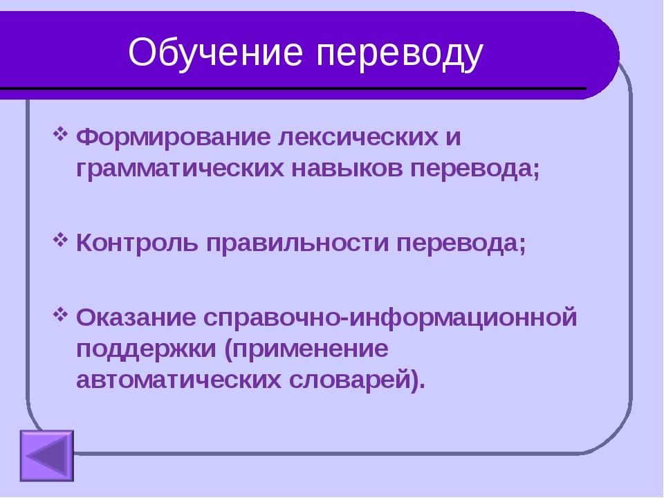 Обучение переводу Формирование лексических и грамматических навыков перевода;...