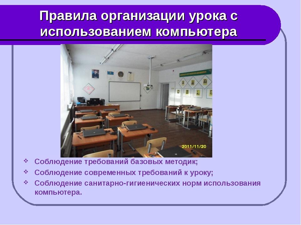 Правила организации урока с использованием компьютера Соблюдение требований б...