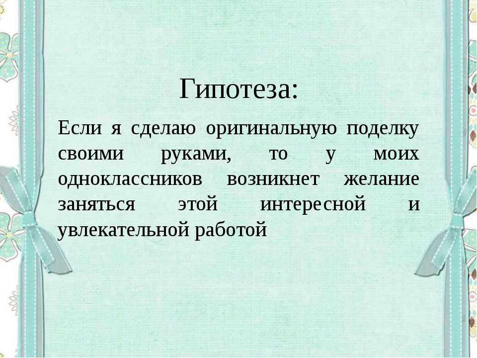 Гипотеза: Если я сделаю оригинальную поделку своими руками, то у моих однокл...
