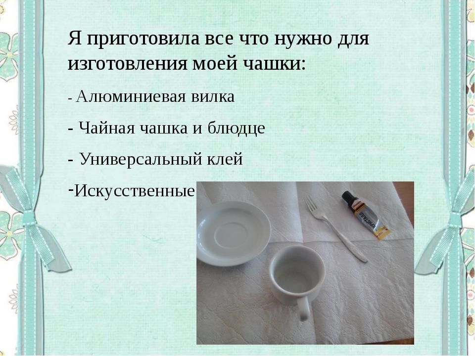 Я приготовила все что нужно для изготовления моей чашки: - Алюминиевая вилка...
