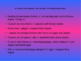 ІІІ. Сынып сағаттарының мақсаттары қол жетімді болуы шарт. Берілетін материа