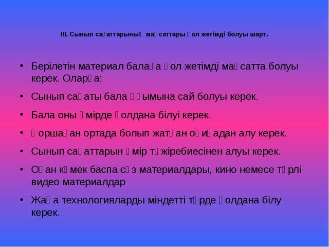 ІІІ. Сынып сағаттарының мақсаттары қол жетімді болуы шарт. Берілетін материа...