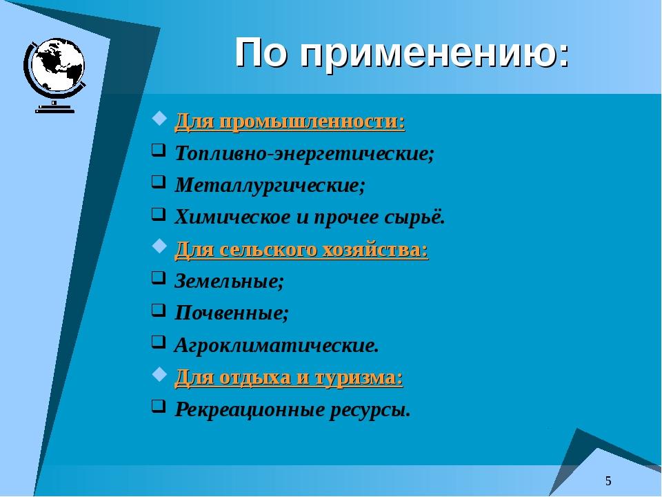 * По применению: Для промышленности: Топливно-энергетические; Металлургически...