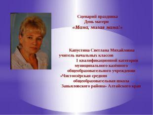 Капустина Светлана Михайловна учитель начальных классов 1 квалификационной к
