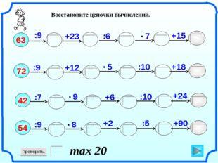 63 :9 :9 +12 +23 72 :6 :10 :7 +6 42 :10 :9 54 :5 +2 +15 +18 +24 +90 Восстано