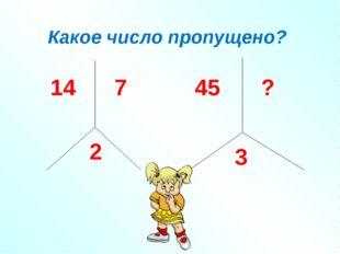 Какое число пропущено? 14 7 2 45 ? 3