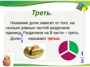 Треть. Название доли зависит от того, на сколько равных частей разделили еди
