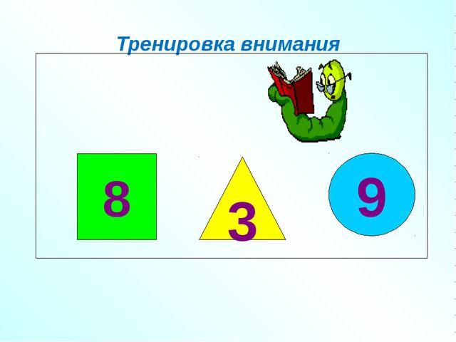 Тренировка внимания 8 3 9