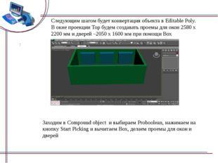 Следующим шагом будет конвертация объекта в Editable Poly. В окне проекции To