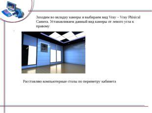 Заходим во вкладку камеры и выбираем вид Vray – Vray Phisical Camera. Устанав