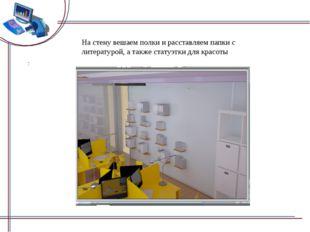 На стену вешаем полки и расставляем папки с литературой, а также статуэтки дл