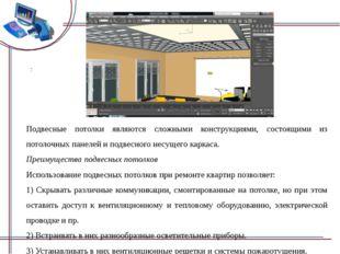 Подвесные потолки являются сложными конструкциями, состоящими из потолочных п