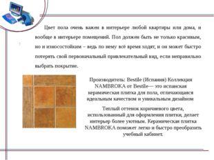 Цвет пола очень важен в интерьере любой квартиры или дома, и вообще в интерь