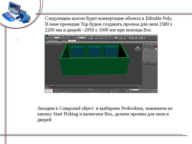 Следующим шагом будет конвертация объекта в Editable Poly. В окне проекции To...