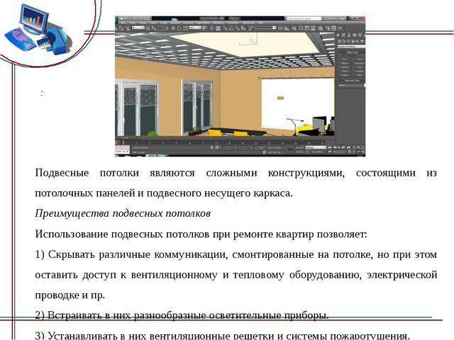 Подвесные потолки являются сложными конструкциями, состоящими из потолочных п...