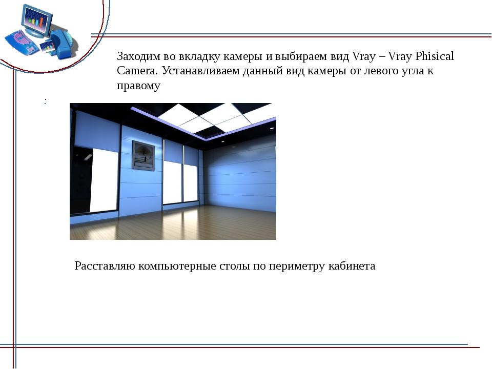 Заходим во вкладку камеры и выбираем вид Vray – Vray Phisical Camera. Устанав...