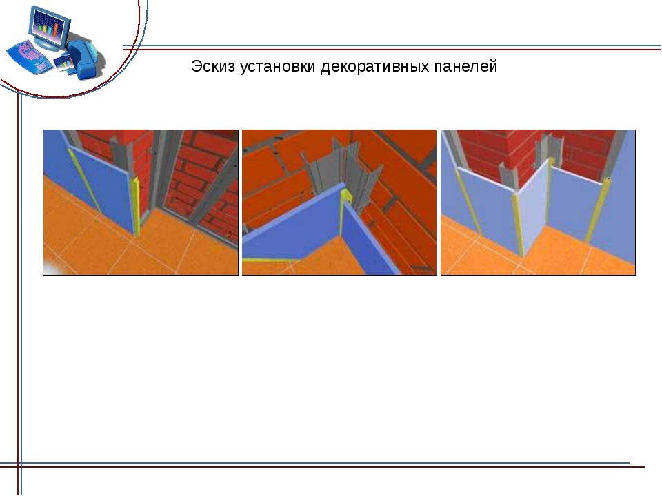 Эскиз установки декоративных панелей