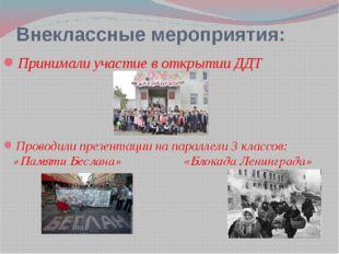 Внеклассные мероприятия: Принимали участие в открытии ДДТ Проводили презентац