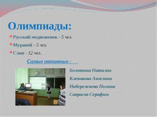 Олимпиады: Русский медвежонок - 5 чел. Муравей - 5 чел. Слон - 12 чел. Самые