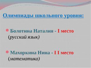 Олимпиады школьного уровня: Болотина Наталия - I место (русский язык) Махорк