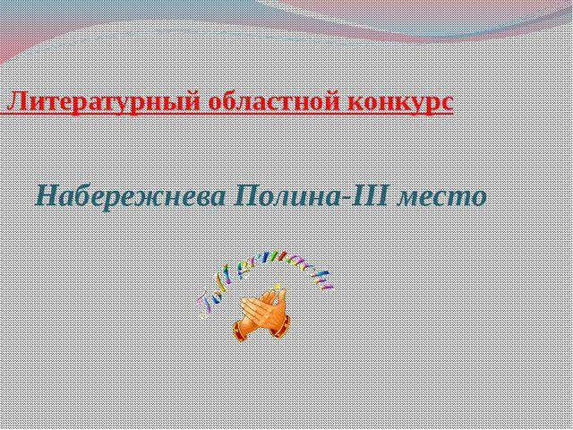 Литературный областной конкурс Набережнева Полина-III место
