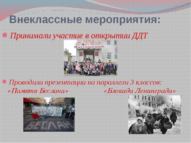Внеклассные мероприятия: Принимали участие в открытии ДДТ Проводили презентац...