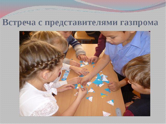 Встреча с представителями газпрома