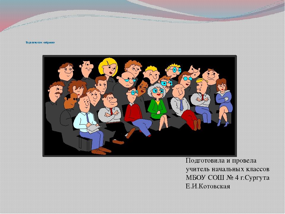 Родительское собрание Подготовила и провела учитель начальных классов МБОУ С...