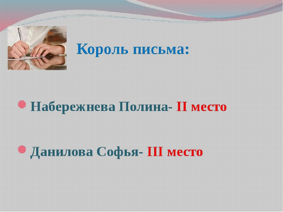 Король письма: Набережнева Полина- II место Данилова Софья- III место