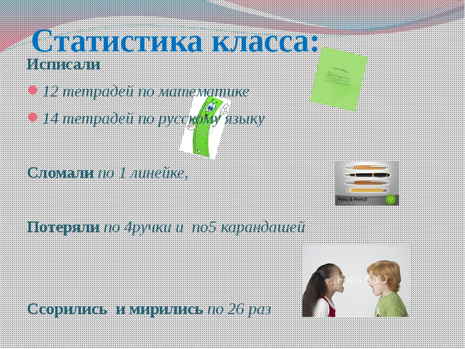 Статистика класса: Исписали 12 тетрадей по математике 14 тетрадей по русскому...