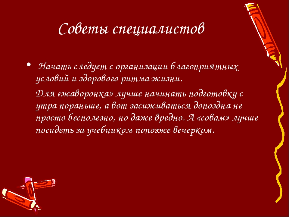 Советы специалистов Начать следует с организации благоприятных условий и здор...