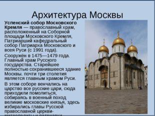 Архитектура Москвы Успенский собор Московского Кремля— православный храм, ра