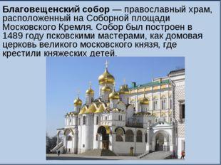 Благовещенский собор— православный храм, расположенный на Соборной площади М