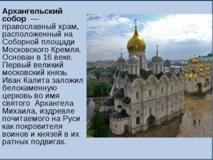 Архангельский собор — православный храм, расположенный на Соборной площади М