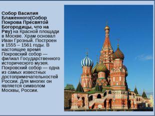 Собор Василия Блаженного(Собор Покрова Пресвятой Богородицы, что на Рву) на К
