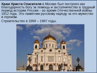 Храм Христа Спасителя в Москве был построен как благодарность богу за помощь