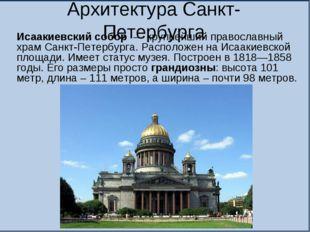 Архитектура Санкт-Петербурга Исаакиевский собор — крупнейший православный хр